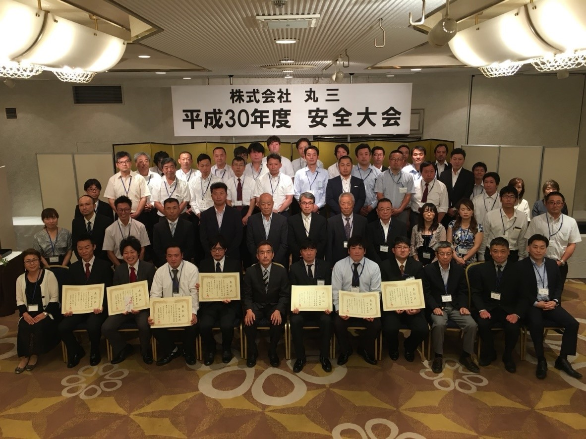 平成30年度安全大会を開催しました。
